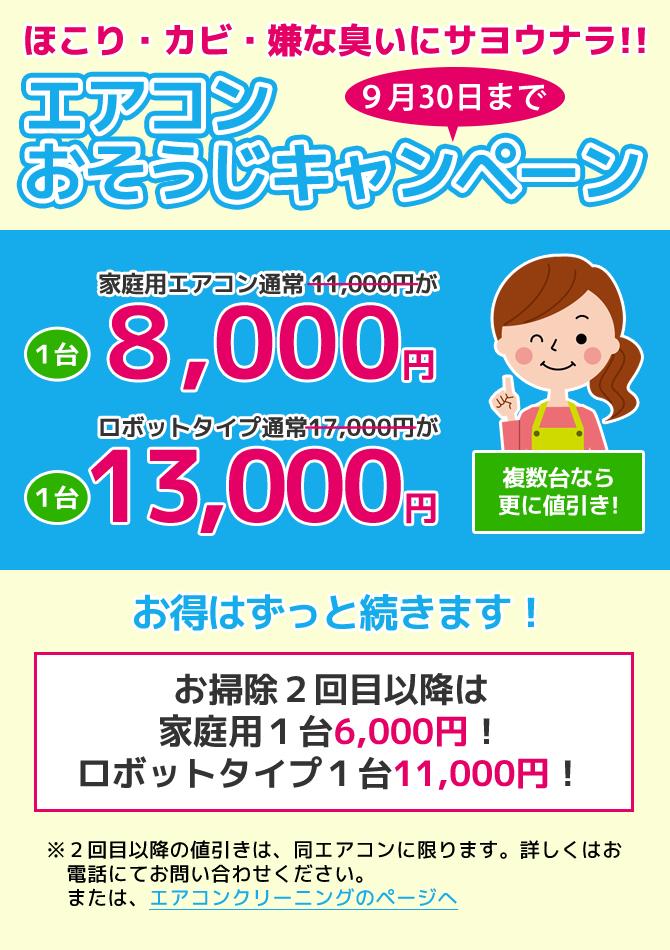 エアコンクリーニングお得キャンペーンスマホ版