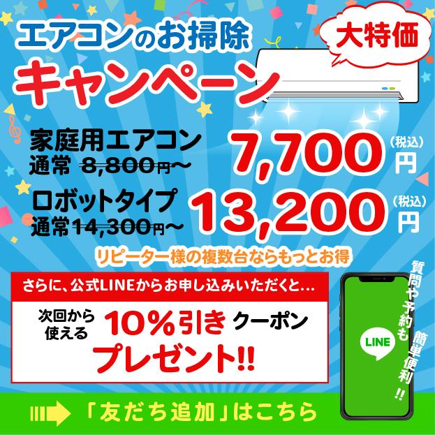 お掃除まかせ隊 LINE公式アカウント 特別クーポン配布中!!