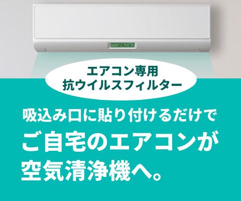 ご自宅のエアコンが空気清浄機へ
