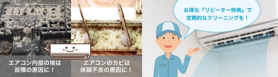 エアコンクリーニング・室外機洗浄