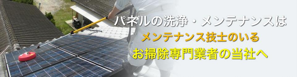 太陽光パネルの洗浄・コーティング
