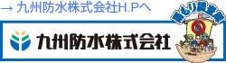 九州防水株式会社